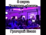 PG NOR-HAYER Григорий Есаян #8марта #армяне #norhayer #rc_asaki #party #armenianparty #nor_hayer #асаки httpsvk.comnor.hayer