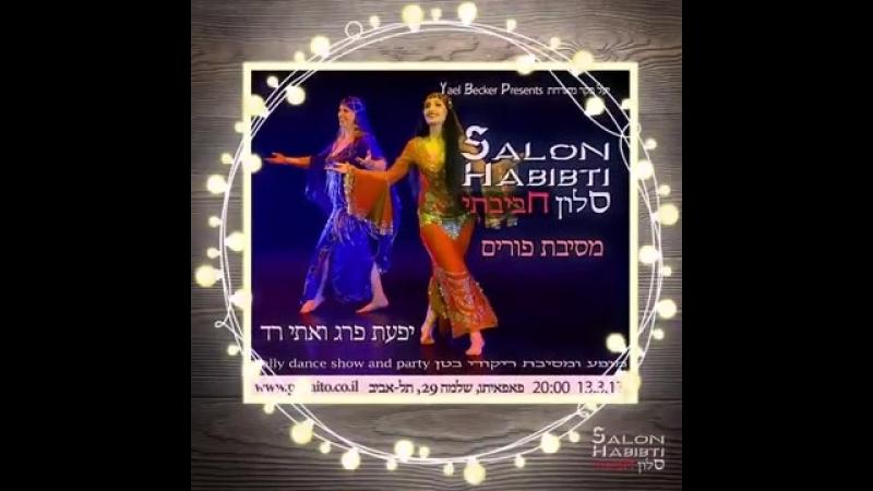 Purim party in the living room, my love 13 3 17 Salon Habibti 8992