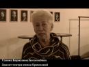 Галина Борисовна Боголюбова о Спасти камер-юнкера Пушкина