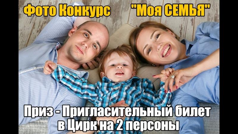 Итоги голосования конкурса Моя семья