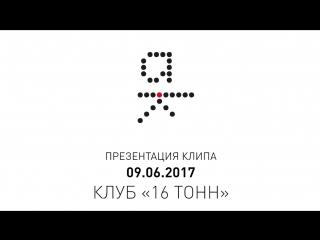 Тизер №2 к клипу
