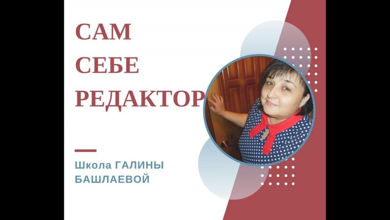Школа Галины Башлаевой Сам себе редактор. Урок2