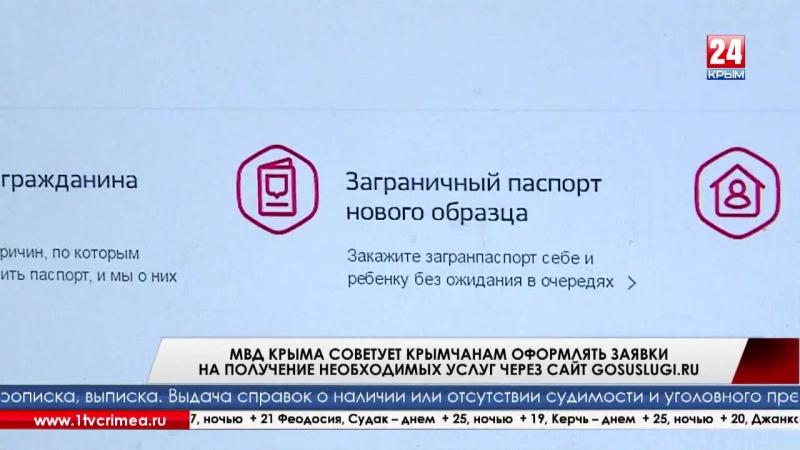 МВД Крыма советует крымчанам оформлять заявки на получение необходимых услуг через сайт gosuslugi.ru