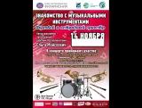 Часть I. Духовой и  эстрадный оркестры 14.11.17г.