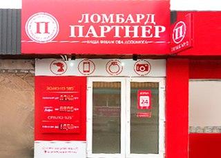 9773b0f3c85a Ломбард «Партнер»   ВКонтакте
