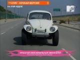 Тачку на прокачку / Pimp my ride - 1 сезон 12 серия