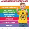 ☀Международный лагерь Smart Camp / Ульяновск