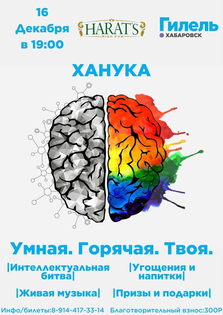 Афиша Хабаровск ХАНУКА: Умная. Горячая. Твоя.