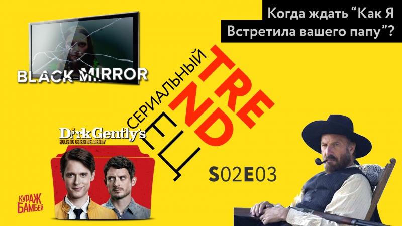 Сериальный TRENDец S02E03    по версии Кураж-Бамбей