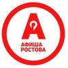 Афиша Ростова | Куда пойти