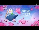 Adventure Time S09E12 Fionna and Cake and Fionna Время Приключений rus sub Сезон 9 Серия 12 Озвучка Перевод DeVa