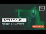 «Каста» в Тюмени. Премьера нового альбома