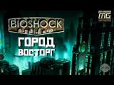 BIOSHOCK Lore - Город ВОСТОРГ