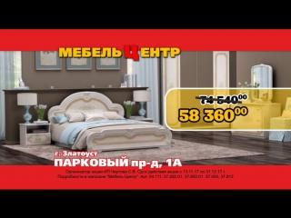 Мебель Центр Корпусная мебель