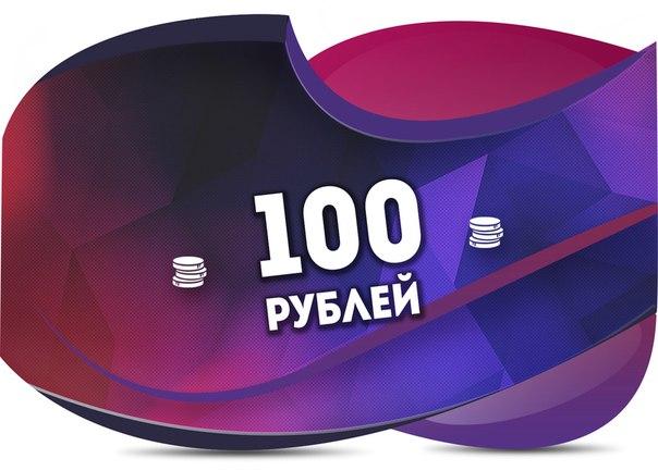 🌌Конкурс на 100 рублей для подписчиков [club45137682|Мани в Кармане.]🌌