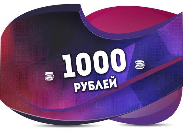 🌌Конкурс на 1⃣0⃣0⃣0⃣ рублей для подписчиков [club45137682|Мани в Карма