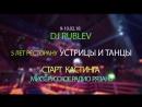 DJ RUBLEV | Старт Кастинга Мисс Русское Радио | УСТРИЦЫ & ТАНЦЫ - 5 лет!