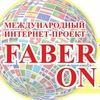 Быстрый старт 💄 Фаберлик - Бизнес.Работа онлайн