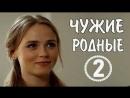 Чужие родные 2 серия (2018) HD 720