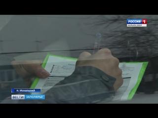 Россия-1 Нарьян-Мар HD Сам себе инспектор_ как правильно оформить европротокол п
