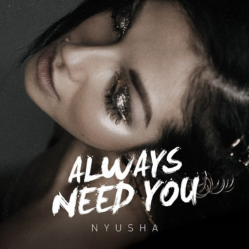 Нюша альбом Always Need You