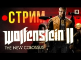 НОВЫЙ КОНТЕНТ + ФИНАЛ Wolfenstein II: The New Colossus (стрим)
