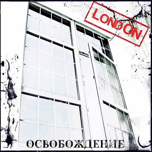 Лондон альбом Освобождение