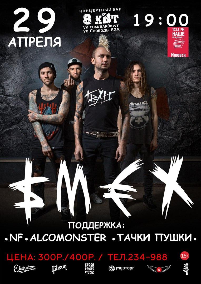 Афиша Ижевск 29.04 СМЕХ