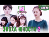 [Mania] 2/14 [720] Эпоха юности 2 / Age of Youth 2