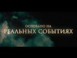 Матильда / Финальный официальный трейлер фильма