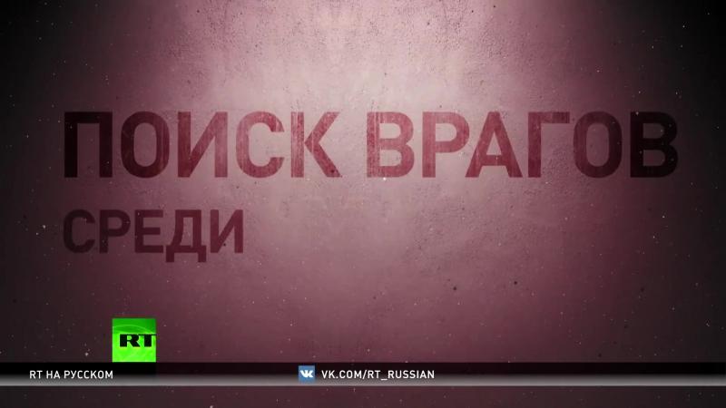 70 лет спустя антироссийская охота на ведьм напоминает борьбу США с красной угрозой
