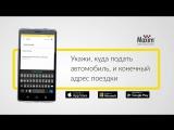 Приложение Максим_ заказ такси v.3 для Android