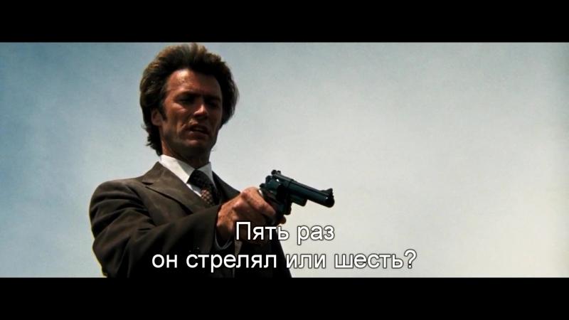 Грязный Гарри | Dirty Harry (1971) Смерть Скорпио Концовка