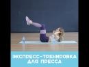Экспресс-тренировка для пресса Workout Будь в форме