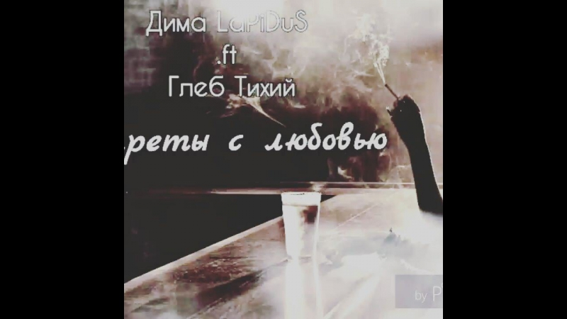 Дима LaPiDuS - Сигареты с любовью