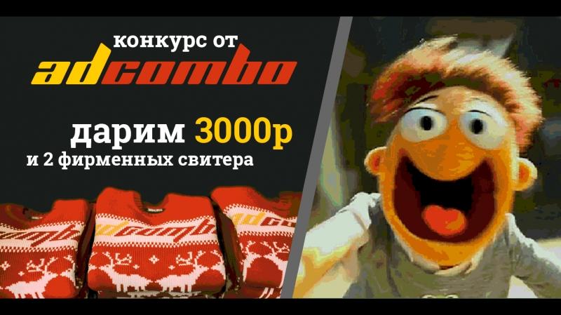 Розыгрыш 3к рублей и 2-х свитеров от AdCombo!