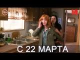 Дублированный трейлер фильма «Незнакомцы: Жестокие игры»