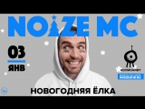 NOIZE MC | Новогодняя ёлка | 03.01.2018, СПБ, клуб КОСМОНАВТ
