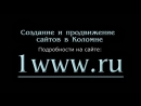 Создание сайтов Коломна 8 926 563-66-73