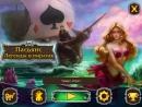 Пасьянс Легенды о пиратах