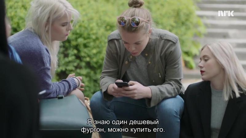 SKAM / 4 СЕЗОН / 8 СЕРИЯ / 2 ОТРЫВОК СУБТИТРЫ
