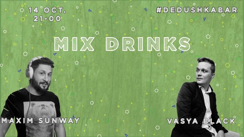 Пятница, 14.10.2017 Sunway Black. Mix Drinks