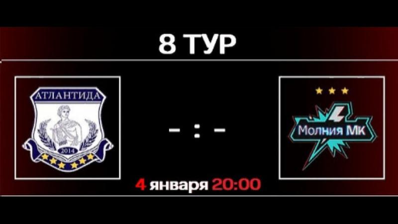 Чемпионат (17-ый сезон), 8-ой тур: 4.01.18.: