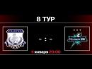 Чемпионат (17-ый сезон), 8-ой тур: 4.01.18.: Атлантида ~ Молния Мк .