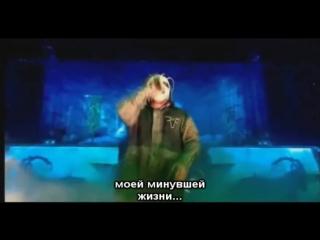 Slipknot - Gently перевод (русские субтитры)