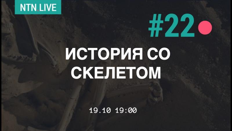 NTN.Live 22. ИНТЕРВЬЮ С УЧИТЕЛЕМ ГОДА 2017