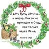 🎄Почтовая Библейская Школа✨🎄