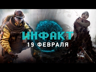 Заморозка ремейка System Shock, криптовалюта от Atari, Call of Cthulhu – «Инфакт» от 19.02.2018