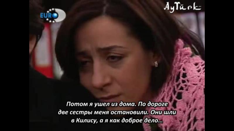 Зять-иностранец - Yabançi damat - 94 серия с русскими субтитрами.