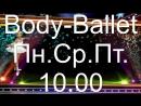 Body_ballet тренировка здоровье_красота спорт